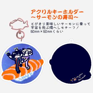アクリルキーホルダー  〜サーモンの寿司〜