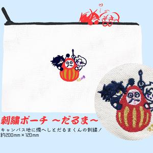 刺繍ポーチ 〜だるま〜
