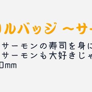 アクリルバッジ 〜サーモンの寿司〜