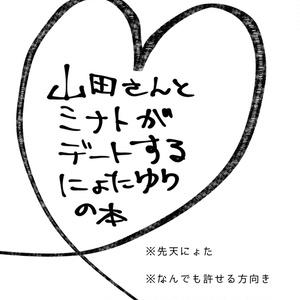 山田さんとミナトのほのぼのにょたゆり本