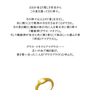 血魂聖約デウスブライド合同誌DL版