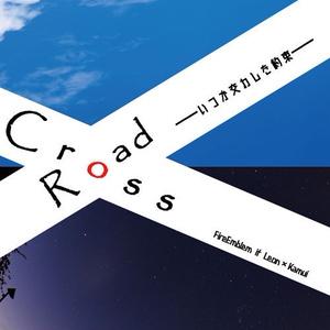 CrossRoad-いつか交わした約束-