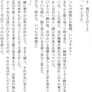 姉+弟=恋愛?