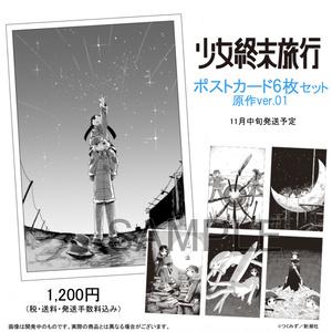 【少女終末旅行】ポストカード6枚セット 原作ver.01