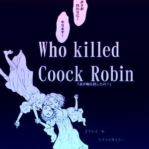 【電子版】誰が駒鳥殺したの?【PDF版】
