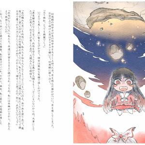 妹紅、宇宙のたび。DL版