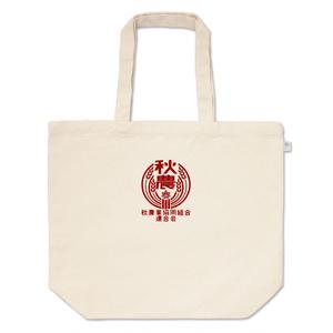 秋農業協同組合連合会トートバッグ