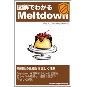 図解でわかるMeltdown/武内 覚・著