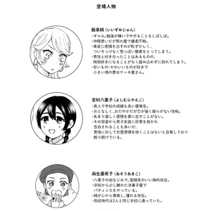 純情ミルフィーユ #2