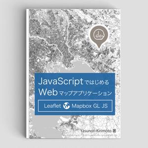 JavaScriptではじめるWebマップアプリケーション (PDF版)