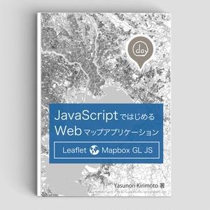 JavaScriptではじめるWebマップアプリケーション (紙版)