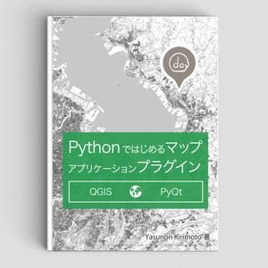 Pythonではじめるマップアプリケーションプラグイン (PDF版)