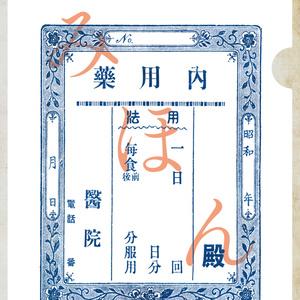 廃醫院薬袋クリアファイル(青・内用薬)