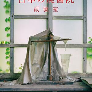 日本の廃醫院 貮號室