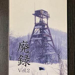 廃録 Vol.2