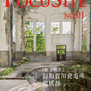 Focusite No.01 旧和賀川発電所遺構群(他サイトで通販在庫があります)