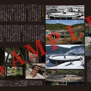 Focusite No.02 旧尾去沢鉱山遺構群