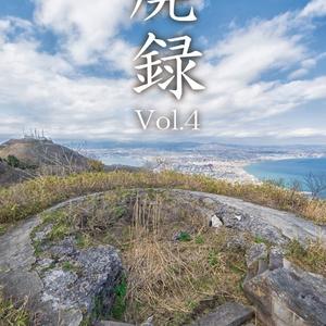 廃録 Vol.4