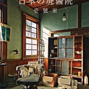 日本の廃醫院 壱號室(新刊セット クリアファイル付き)