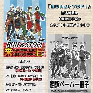 RUN&STOP!【海外アンソロ】