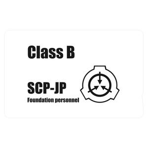 Bクラス職員様向 SCP財団日本支部ICカードステッカー