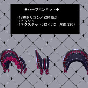 ◆ナイトメアボンネット・ミニハットセット◆