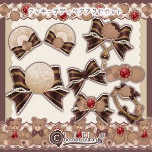 ♪クッキーテディベアアクセセット♪