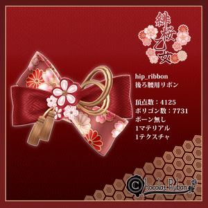 ■緋桜乙女アクセサリーセット■