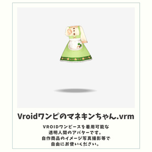 【無料】Vroidワンピのマネキンちゃん.vrm