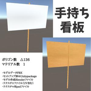 【3Dモデル】手持ち看板