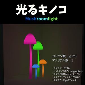【3Dモデル】光るキノコ『マッシュルームライト』