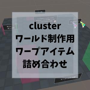 clusterワールド制作用 ワープアイテム詰め合わせ