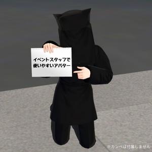 【3Dモデル】黒子頭巾(+サンプルアバター)