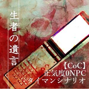 【CoC】生者の遺言