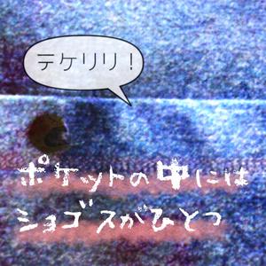 【CoC】ポケットの中にはショゴスがひとつ【有料版】