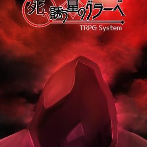 TRPGシステム『死へ誘う星のグラーベ』ルールブック