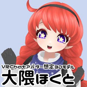 「大隈ほくと」VRChat想定オリジナル3Dモデル