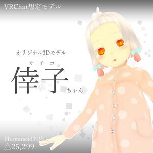 オリジナル3Dモデル【倖子ちゃん】