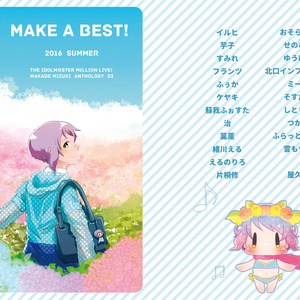 MAKE A BEST! 2016 SUMMER
