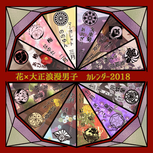 花×大正浪漫男子カレンダー2018