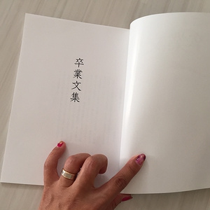 冊子「卒業文集」