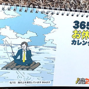 365日お休みカレンダー2019