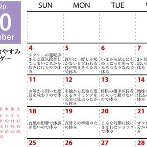 366日お休みカレンダー 2020
