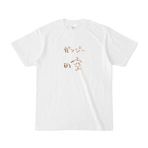 Tシャツ「袋麺のカケラは、僕たちへのメッセージ」トルー