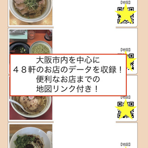 大阪市 キタ・ミナミ ランチ本 vol.02