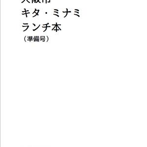 大阪市 キタ・ミナミ ランチ本 vol.00