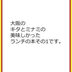 大阪市 キタ・ミナミ ランチ本 vol.01