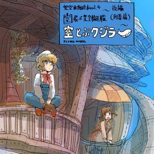 架空乗物絵本VOL4「空飛ぶ架空輸送艦(空とぶクジラ)」後篇