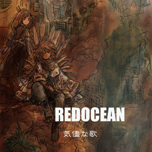 10.7-REDOCEAN / 気儘な歌