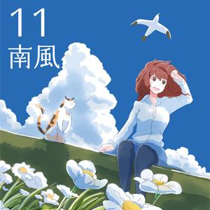 11.南風/Auzenismo(※M3春2021 頒布予定・音楽作品)